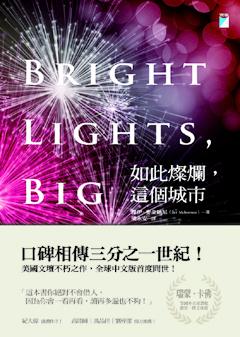 如此燦爛,這個城市(Bright Lights, Big City)