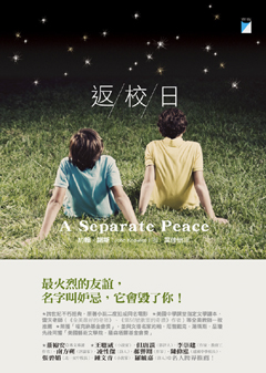 返校日(A Separate Peace)
