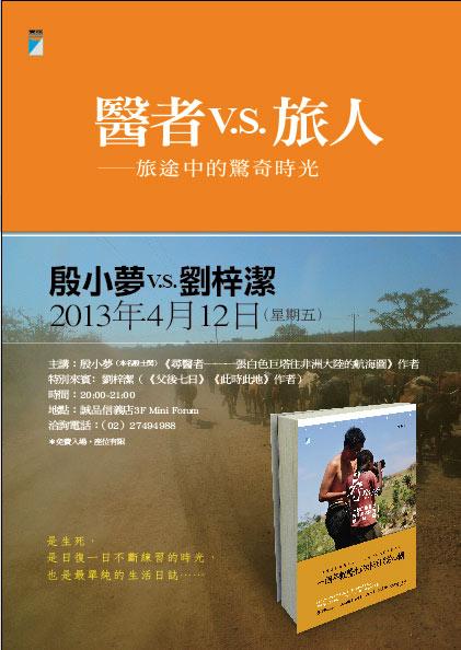 0412信義誠品mini forum講座