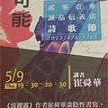 0509崔舜華誠品信義店詩歌節講座