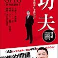 0616林裕盛《功夫》新書講座