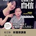 0629獅子老師新書講座