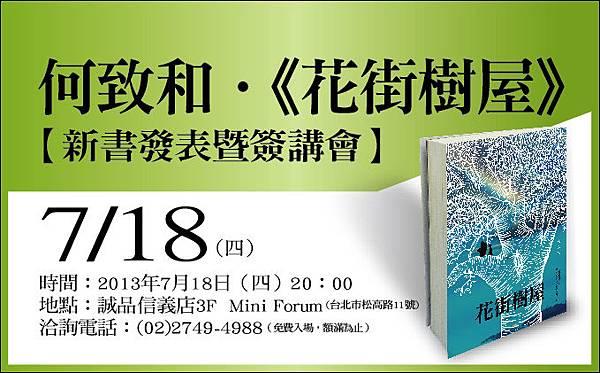 0718何致和《花街樹屋》新書講座