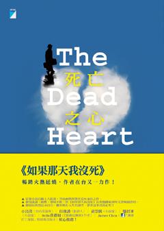 死亡之心(The Dead Heart)