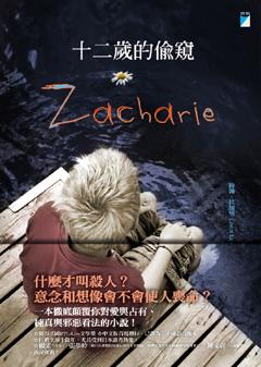 十二歲的偷窺(Zacharie)