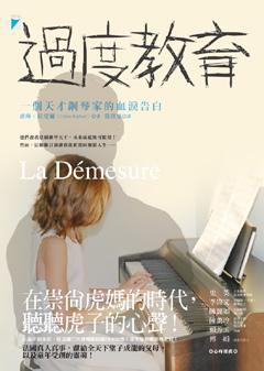 過度教育 ── 一個天才鋼琴家的血淚告白(La Démesure)