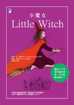 小魔女(Little Witch)