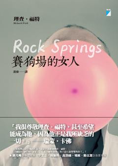 賽狗場的女人(Rock Springs)
