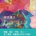 愛情謊言(Lila, Lila)