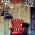 雪莉‧傑克森經典小說選集──樂透