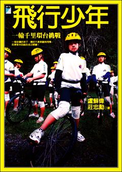 飛行少年——一輪千里環台挑戰