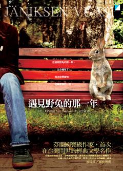 遇見野兔的那一年