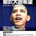 敢於大膽希望——歐巴馬七篇關鍵演說