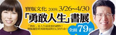 2009勇敢書展.jpg
