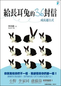 給長耳兔的36封信