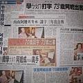 許多報紙的報導
