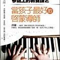 琴鍵上的教養課2──當孩子最好的啟蒙導師