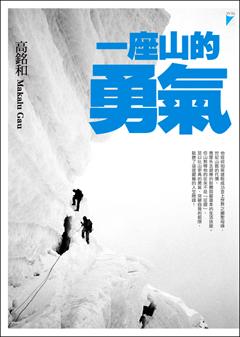一座山的勇氣