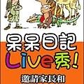 0801呆呆日記LIVE秀