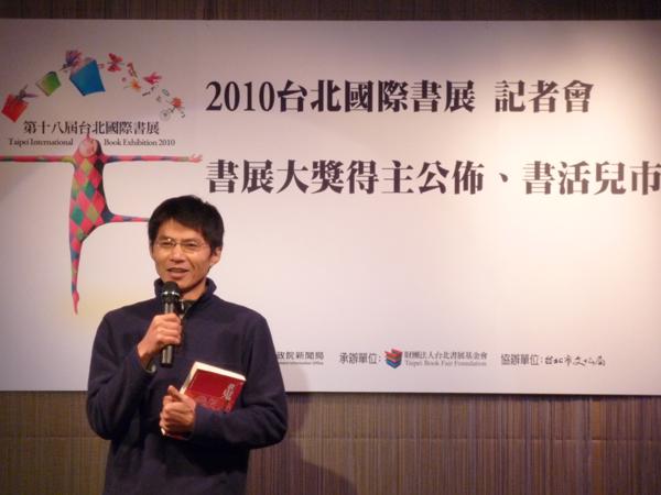 2010書展大獎.jpg