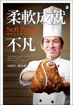柔軟成就不凡──奧林匹克麵包師吳寶春