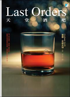 天堂酒吧(Last Orders)