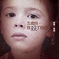 五歲時,我殺了自己