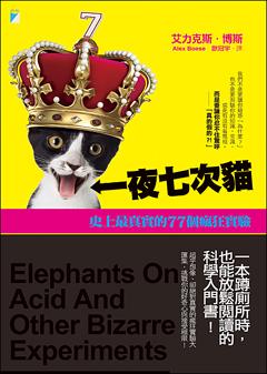 一夜七次貓──史上最真實的77個瘋狂實驗