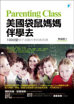 美國袋鼠媽媽伴學去——1000堂親子溫馨共享的教育課