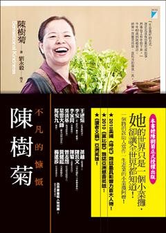 陳樹菊——不凡的慷慨