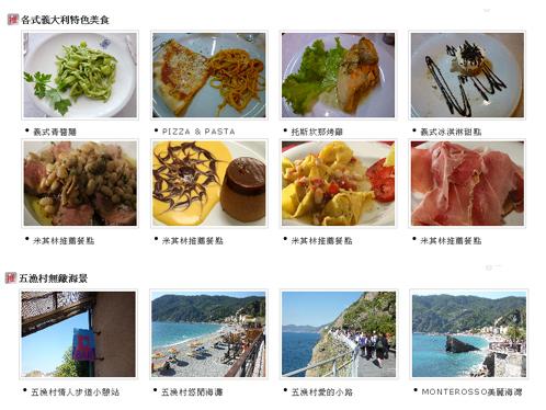 義大利美食、美景.jpg