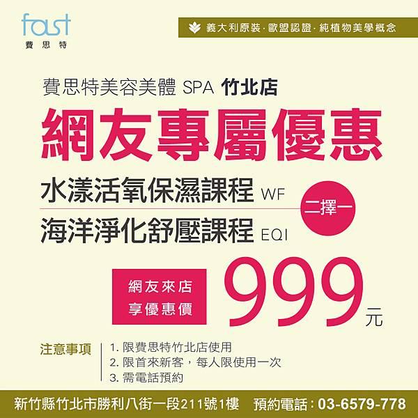 1060224-與部洛客合作優惠活動-600x600-竹北店-01_0.jpg