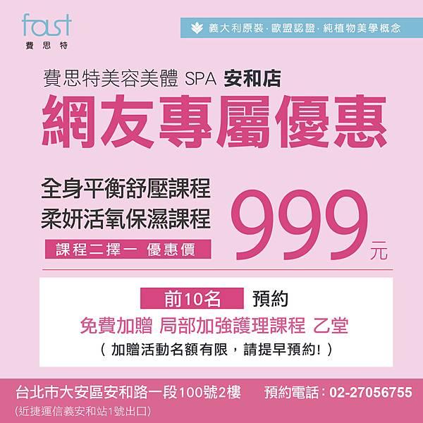 1060808-與部洛客合作優惠活動-600x600-安和店-01.jpg