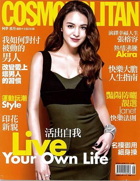 柯夢波丹2014年May vol.280-1