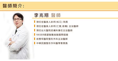 果凍矽膠隆乳10.jpg