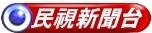 民視新聞台.jpg