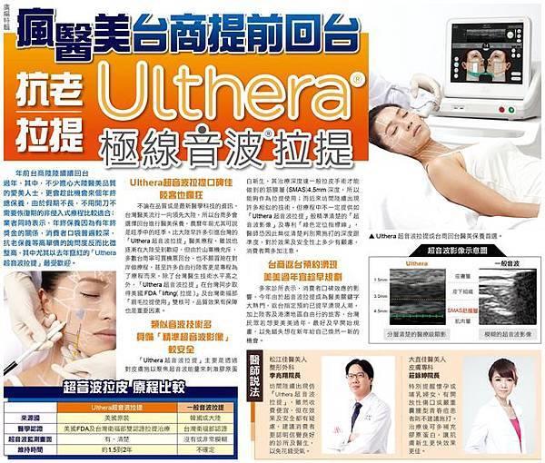 201501台商提前回台 抗老拉提Ulthera音波拉提.jpg