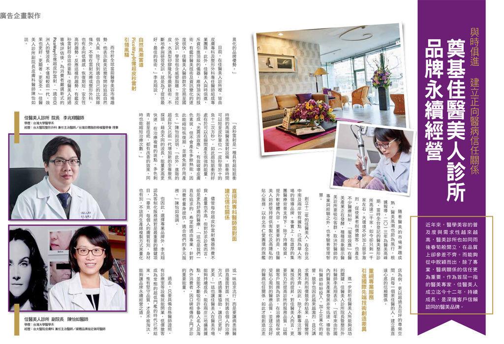201603商業週刊.jpg