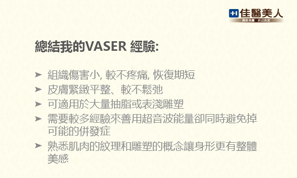 李兆翔醫師 – 醫學研討會紀實。威塑(VASER)脂肪雕塑演講心得11.jpg