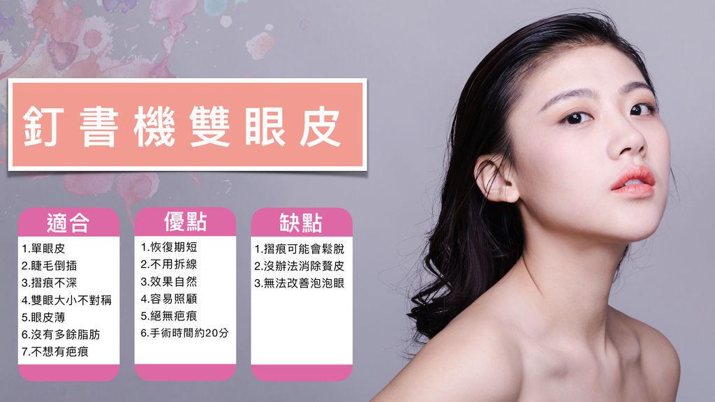 李兆翔醫師 - 亮眼一夏,超夯釘書針雙眼皮,魅力電眼一秒成為照片焦點3