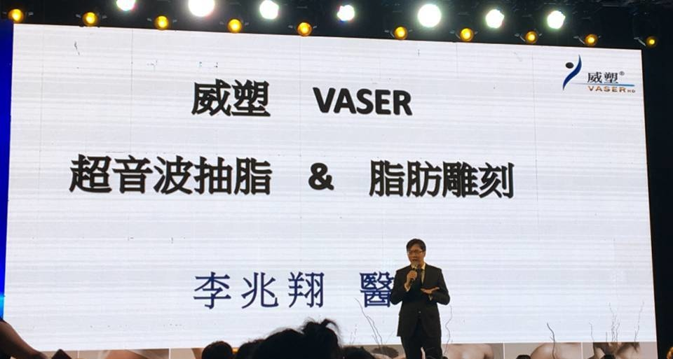 李兆翔醫師 - VASER威塑超音波抽脂演講花序&少林寺快閃1.JPG