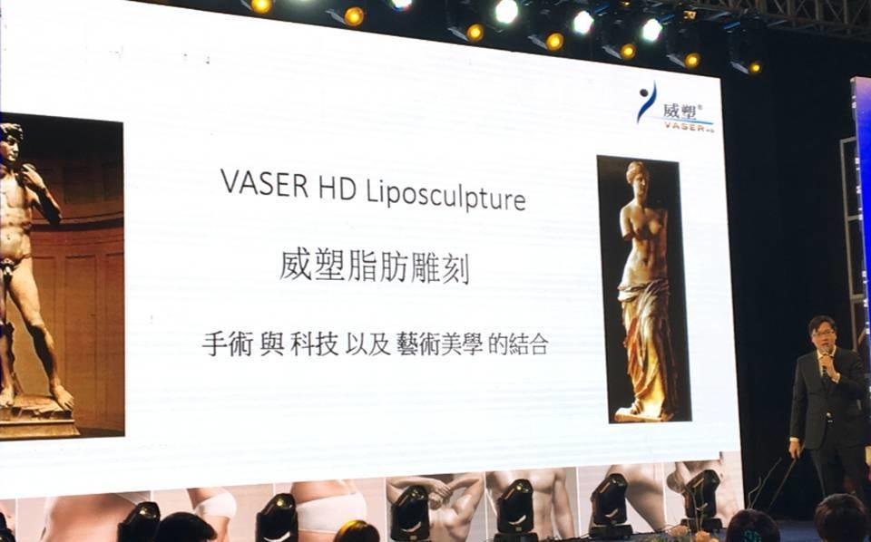李兆翔醫師 - VASER威塑超音波抽脂演講花序&少林寺快閃2.JPG
