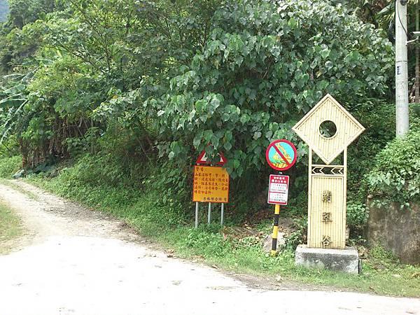翡翠谷入口