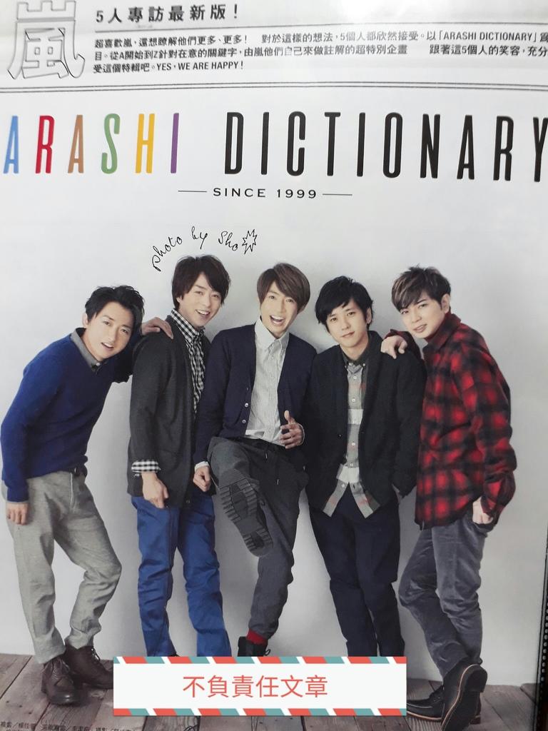 回憶Arashi嵐的中文雜誌With兩期的介紹@ 不負責任文章的部落格