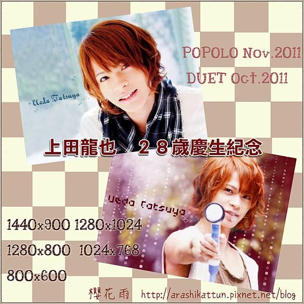 上田龍也28歲慶生紀念