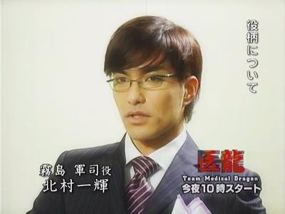「医龍」放送直前番宣(2006/4/13)
