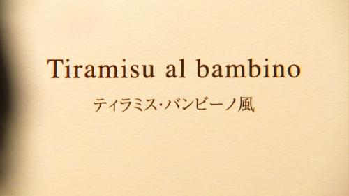 バンビ~ノ!‧⑧