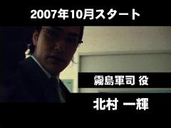 医龍2クランクイン動画