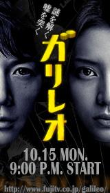 『ガリレオ』banner─福山+柴崎版本
