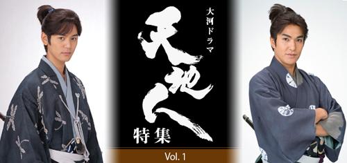 大河ドラマ「天地人」特集Vol.1:妻夫木聰&北村一輝インタビュー